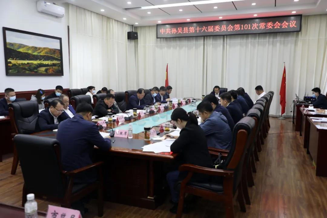 中共孙吴县第十六届委员会第101次常委会会议召开