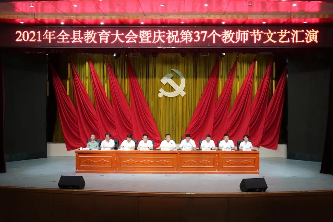 全县教育大会暨第37个教师节庆祝大会召开