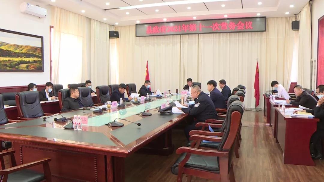 刘淼群主持召开县政府2021年第十一次常务会议