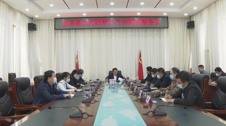 孙吴县安排部署应对冰雪天气