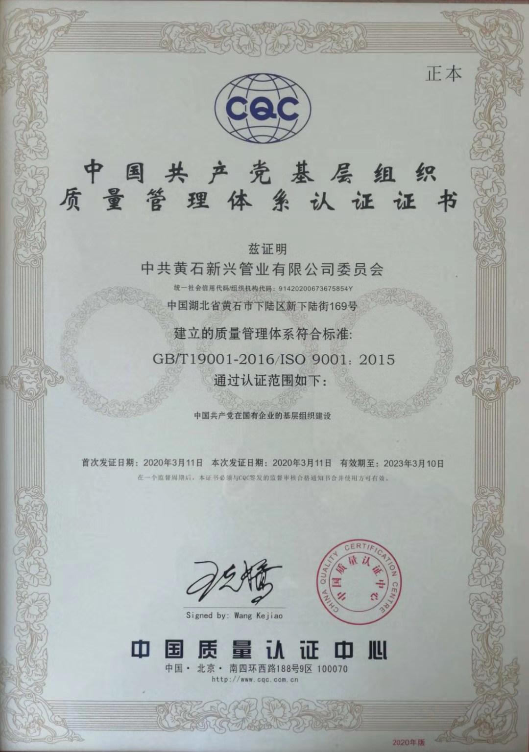 党建质量认证证书正副本 (1)