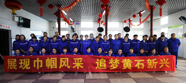 黄石新兴三八妇女节照片1