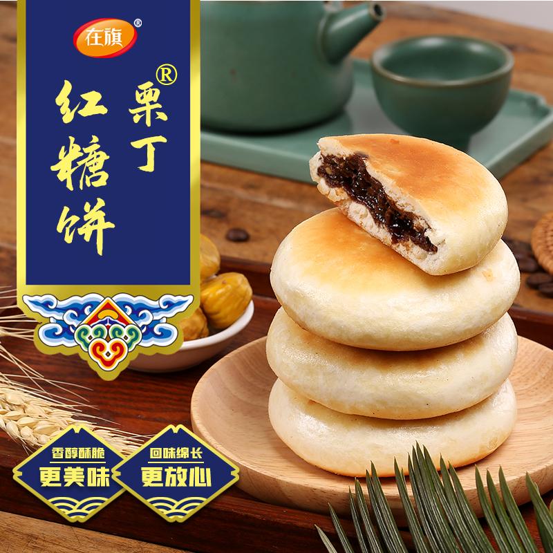 栗丁红糖饼