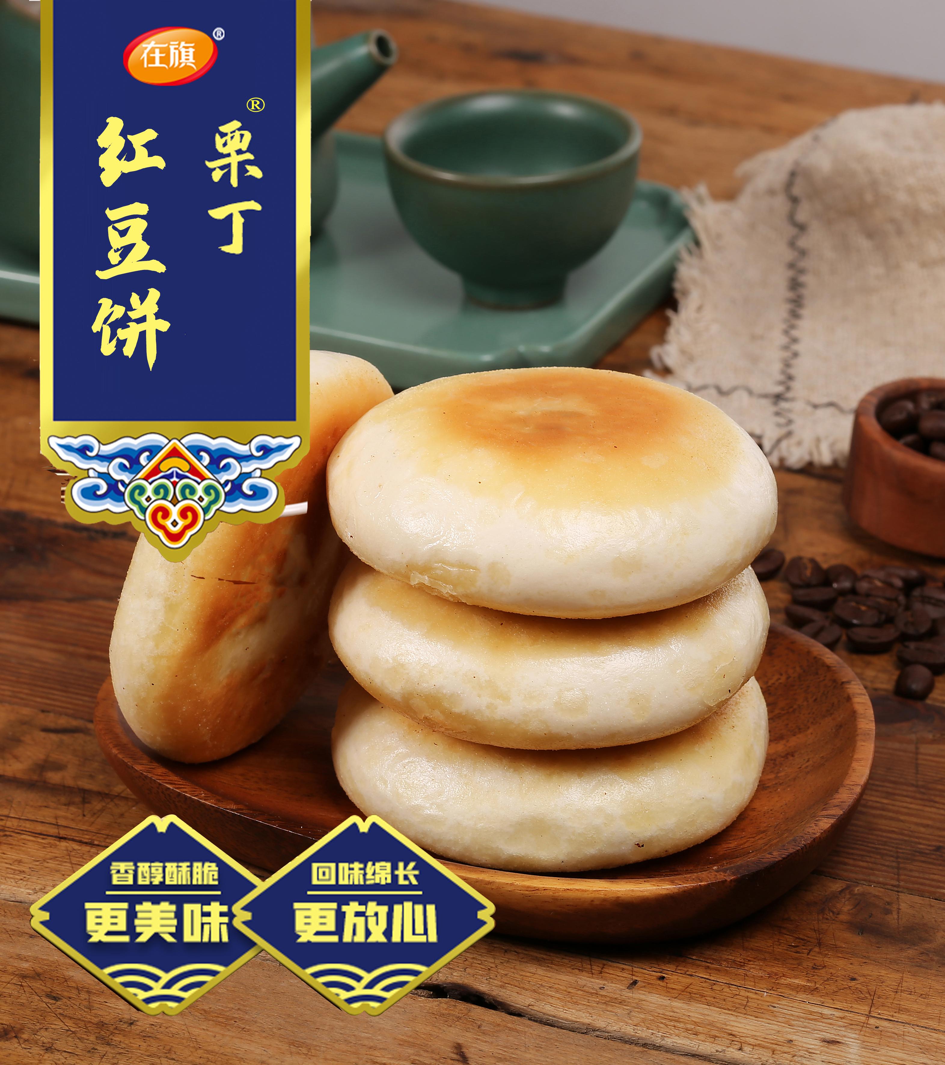 栗丁红豆饼