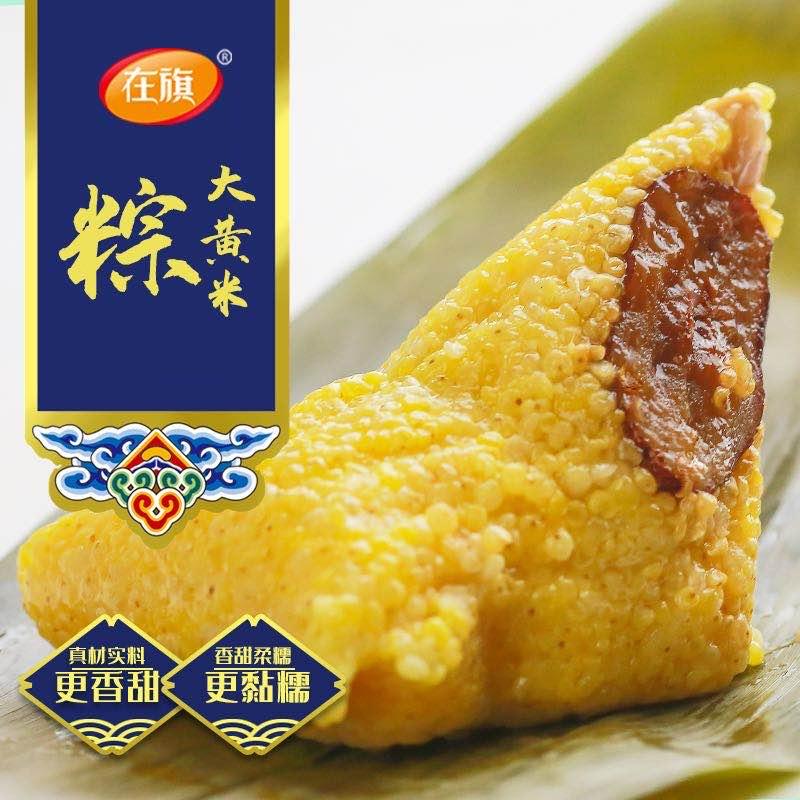 大黄米栗丁红枣粽