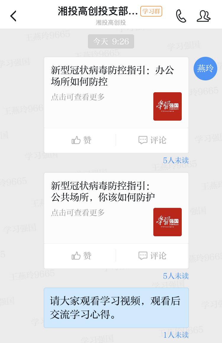 """湘投高创投党支部2月主题党日:守好安全大门,筑牢战""""疫""""防线"""