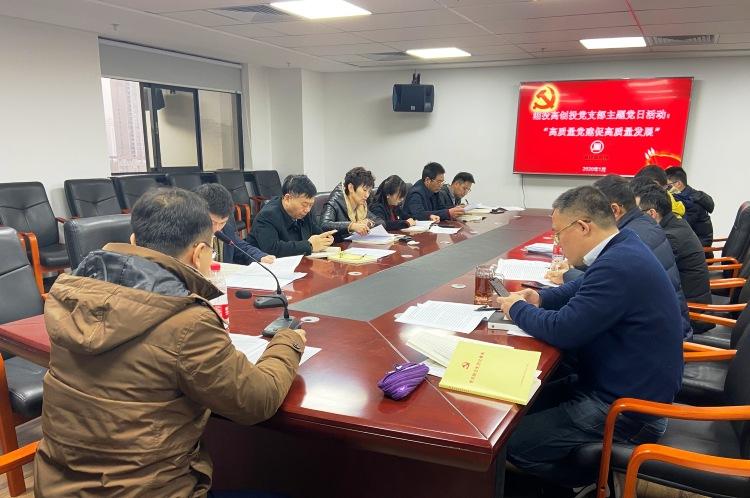 湘投高创投党支部 1月主题党日:高质量党建促高质量发展