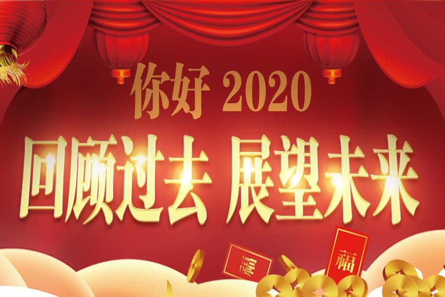 你好,2020|上者,我们一起精彩,加油!