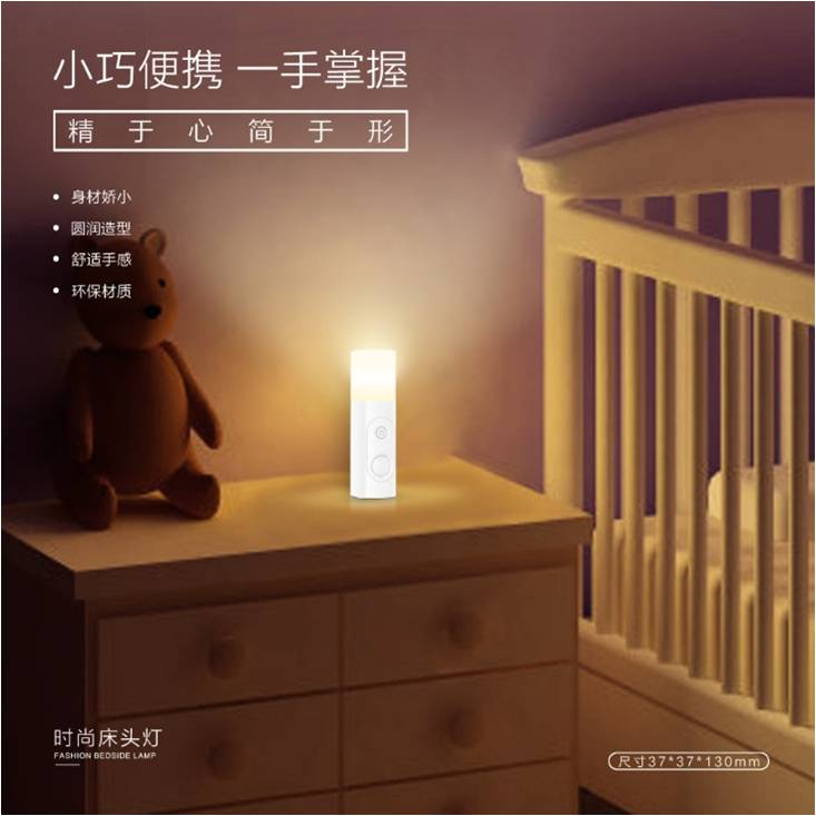 LED床头感应夜灯