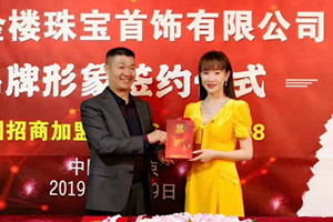 中国金楼明星代言人张檬签约仪式圆满举行
