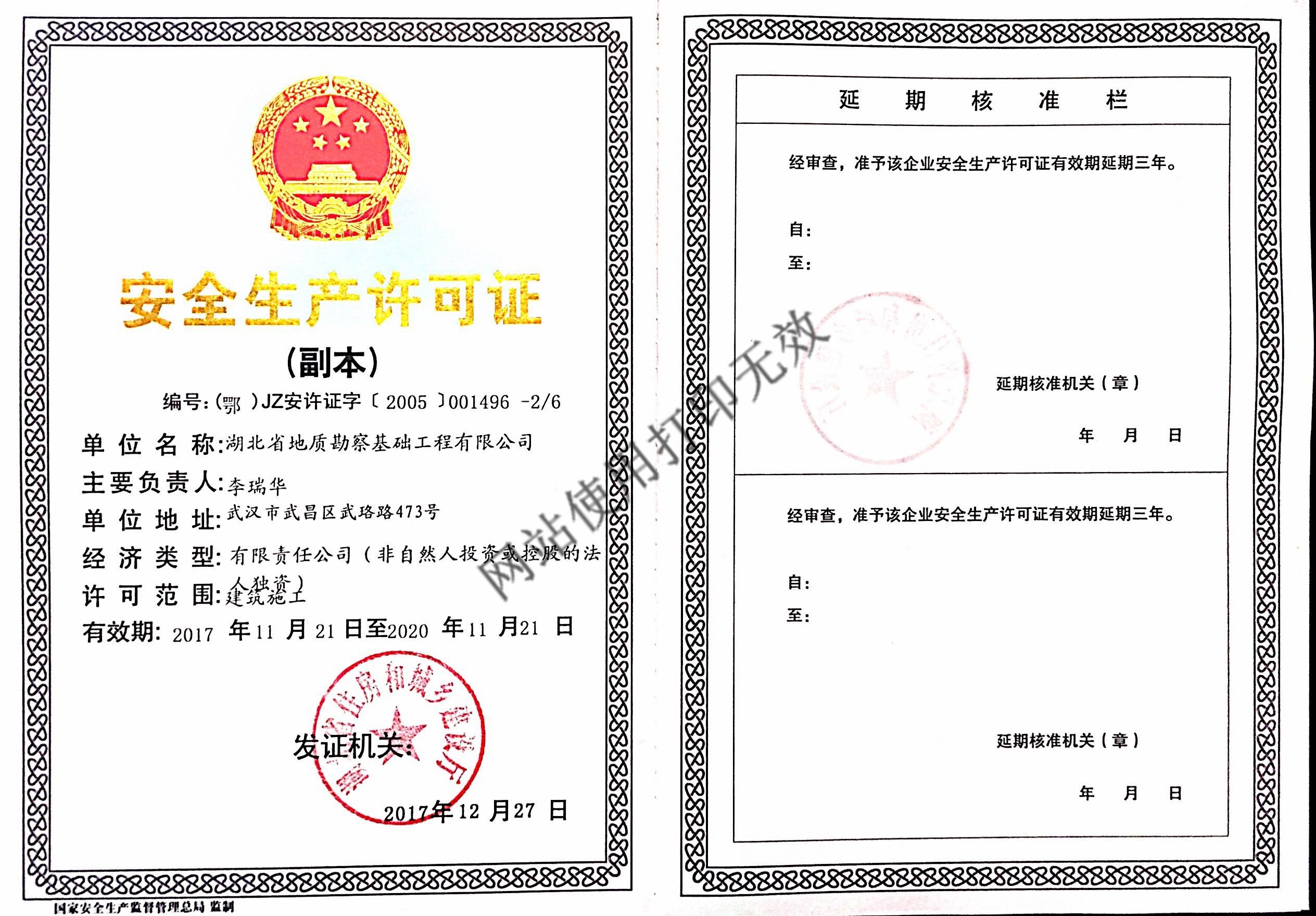 2018安全生产许可证