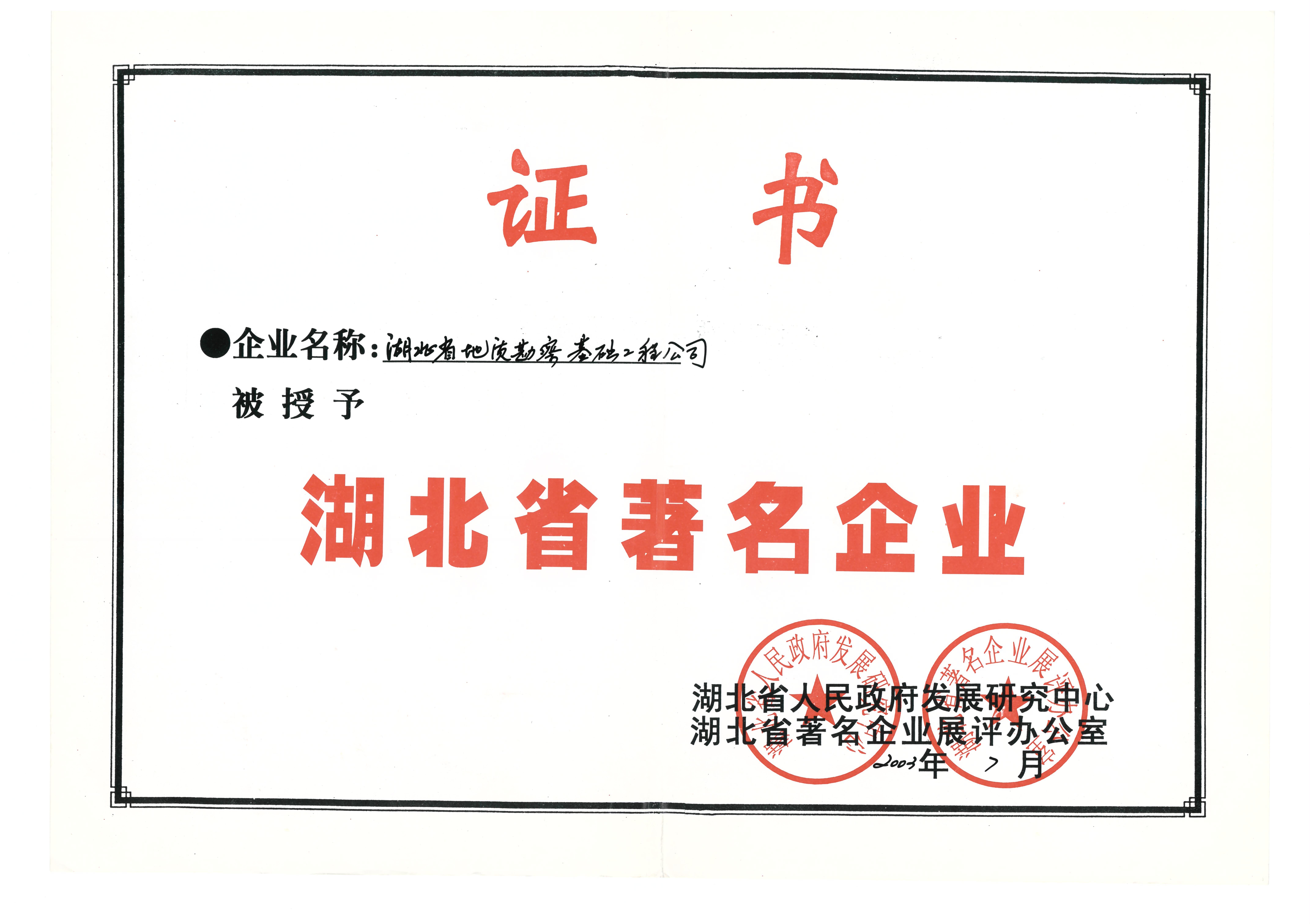 湖北省著名企业