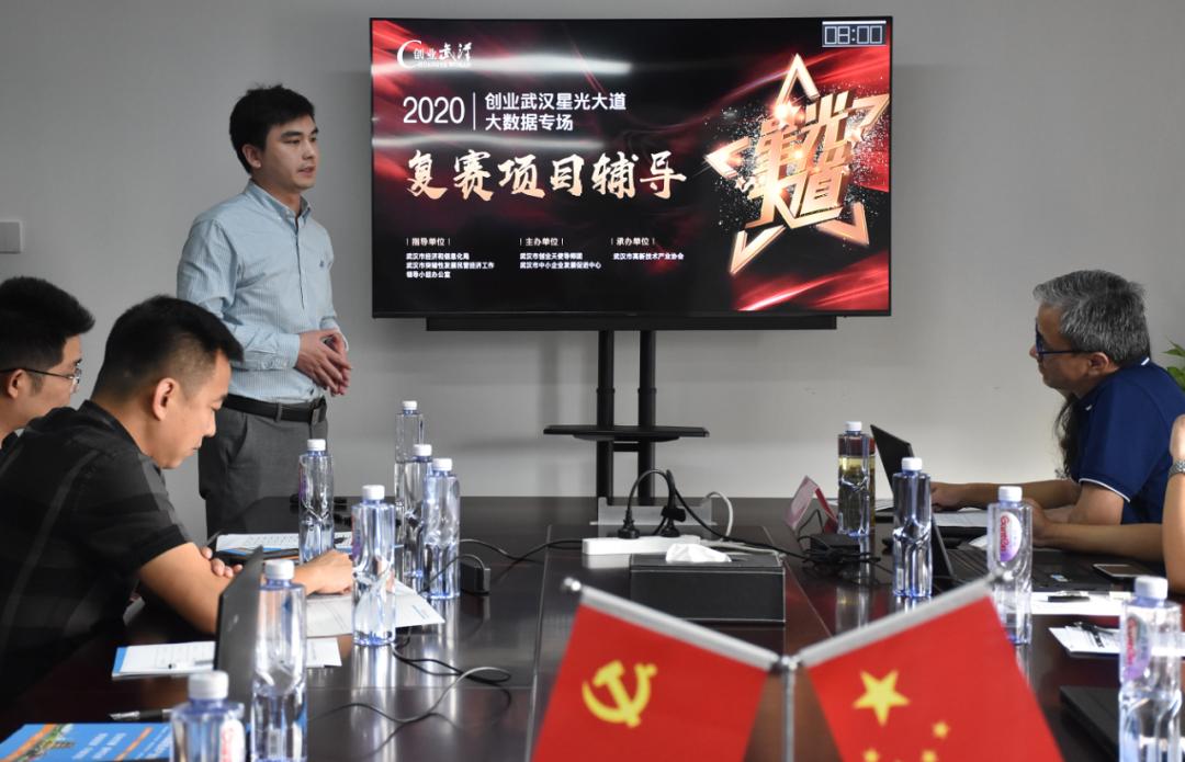 云图智城晋级!!2020创业武汉星光大道大数据专场12进8复赛开启!