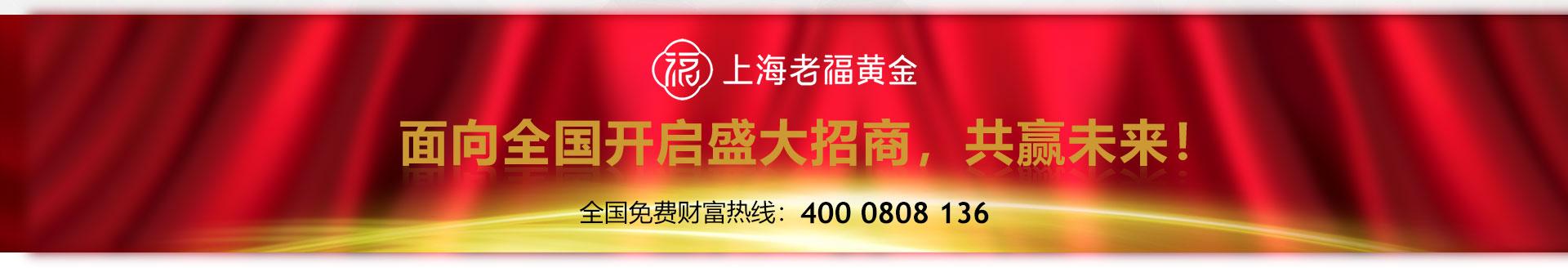 上海老福黄金盛大招商