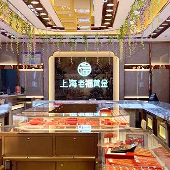 上海老福黄金店面