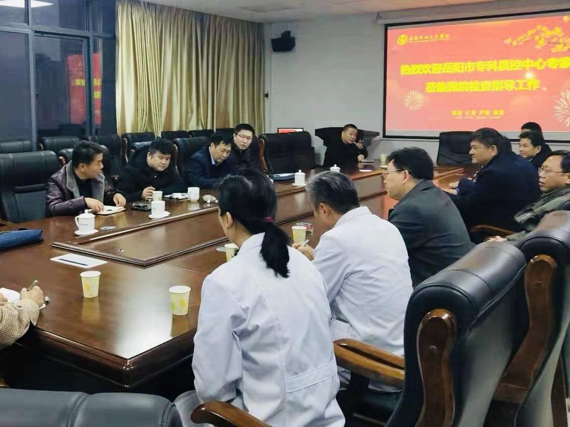 岳阳市质量控制中心组织专家组来四医院开展专项检查