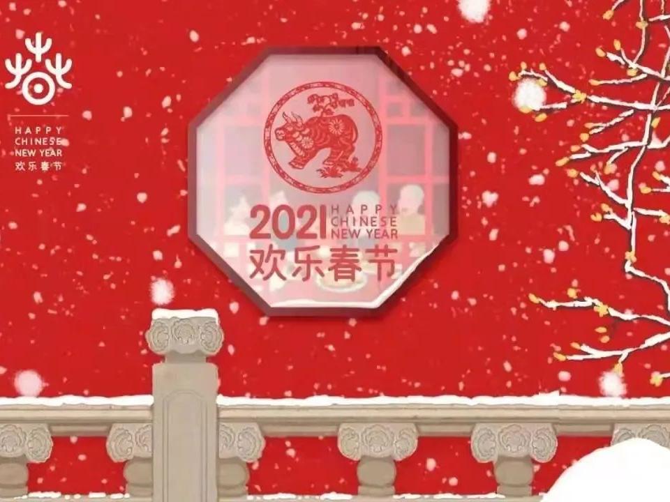 岳阳市四人民医院2021年新春贺词