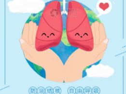终结结核流行  自由健康呼吸