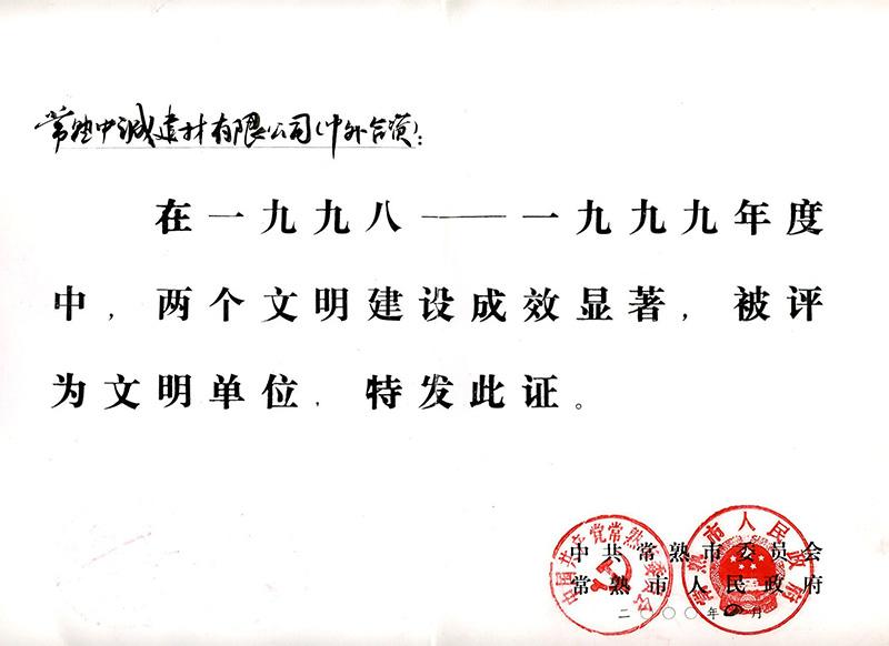 1999年,中诚建材被常熟市治安综合治理委员会评为1998—1999年度安全文明单位