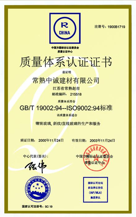 2000年获得质量体系认证证书
