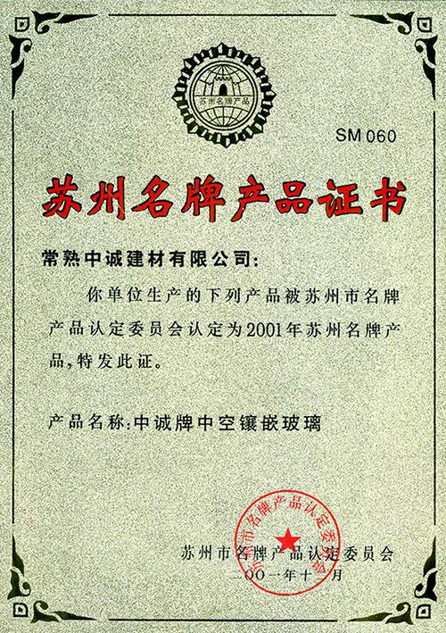 2001年12月,中诚牌中空镶嵌玻璃被苏州市名牌产品认定委员会评为苏州名牌产品证书。