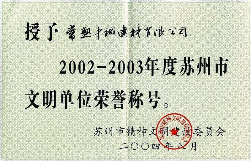 02-03年度苏州文明单位