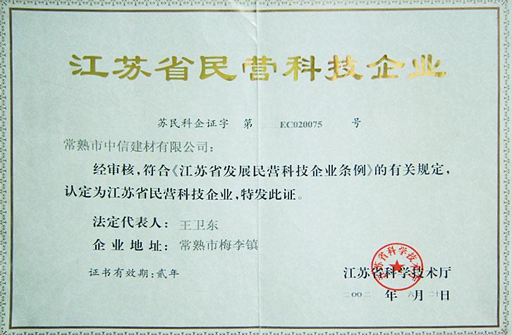 2002年,中诚建材被江苏省可续技术厅评为江苏省民营科技企业。