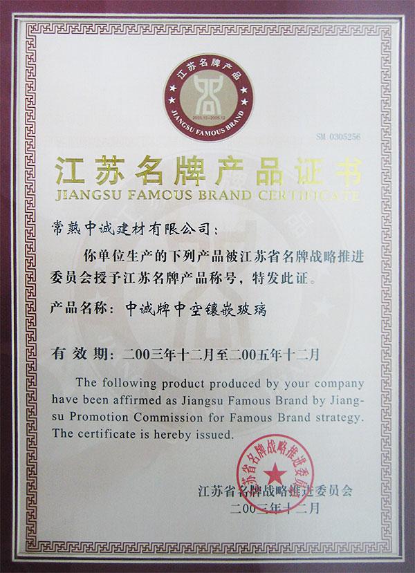 2003年12月,中诚中空镶嵌玻璃被江苏省名牌战略推进委员会被评为江苏名牌产品。