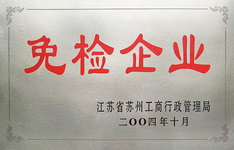 2004年10月,中诚建材被江苏省苏州工商行政管理局评为免检企业。