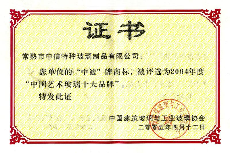 """产品荣誉:2004年""""中诚""""牌商标被评为""""中国艺术玻璃十大品牌"""""""