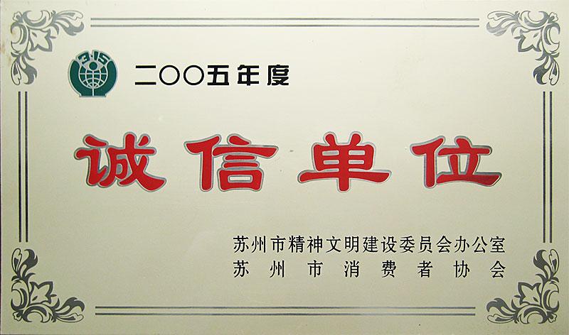 2005年,中诚建材被苏州市精神文明建设委员会办公室、苏州消费者协会评为二00五年度诚信单位。