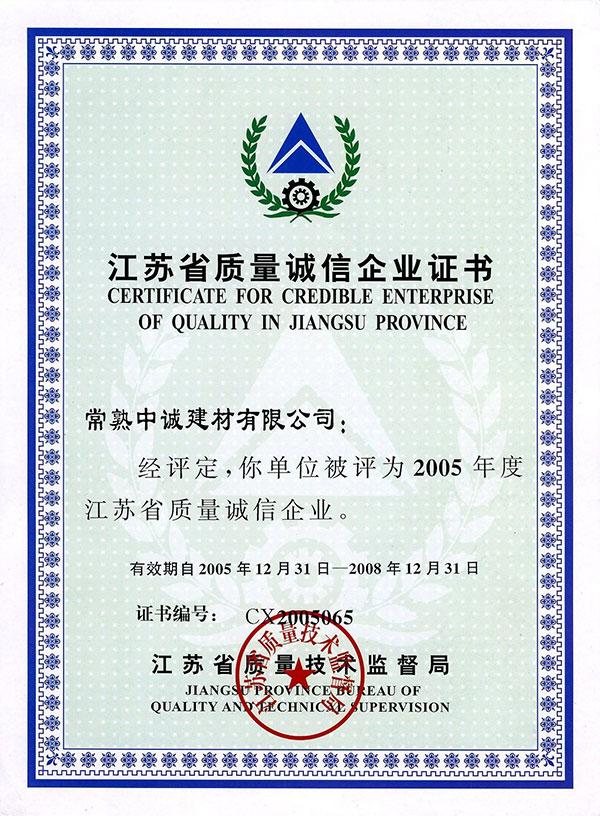 2005年6月,中诚建材被江苏省质量技术监督局评为江苏省质量诚信企业。