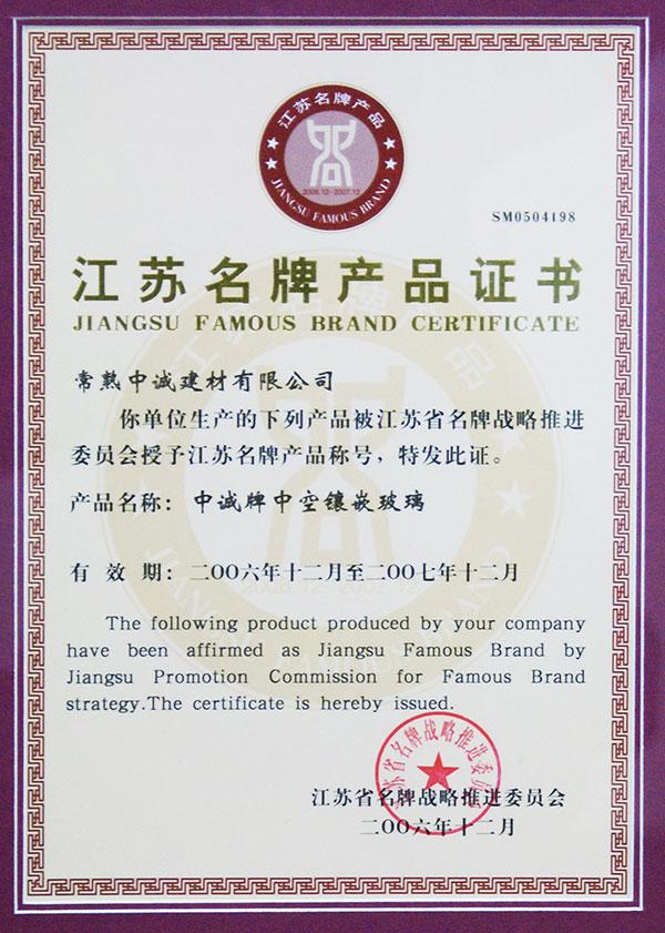 产品荣誉:2006年12月,中诚牌中空镶嵌玻璃被江苏省名牌战略推进委员会评为江苏名牌产品。