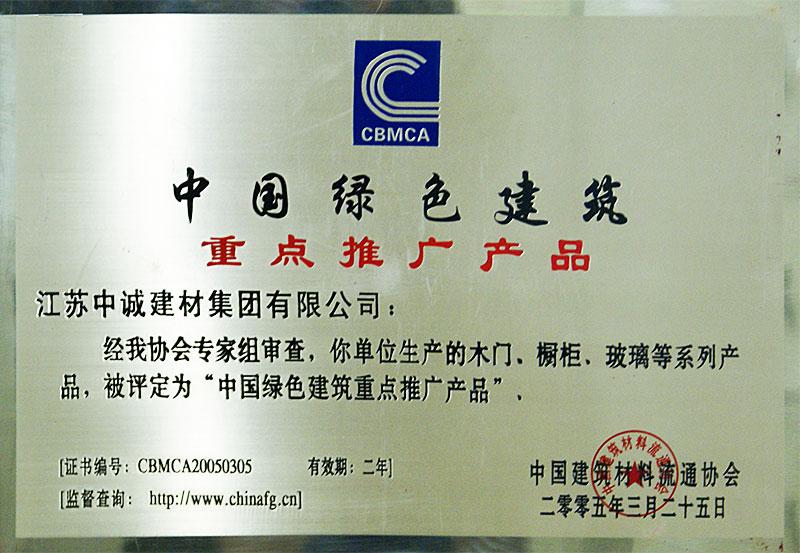 产品荣誉:中国绿色建筑重点推广产品(奖牌)