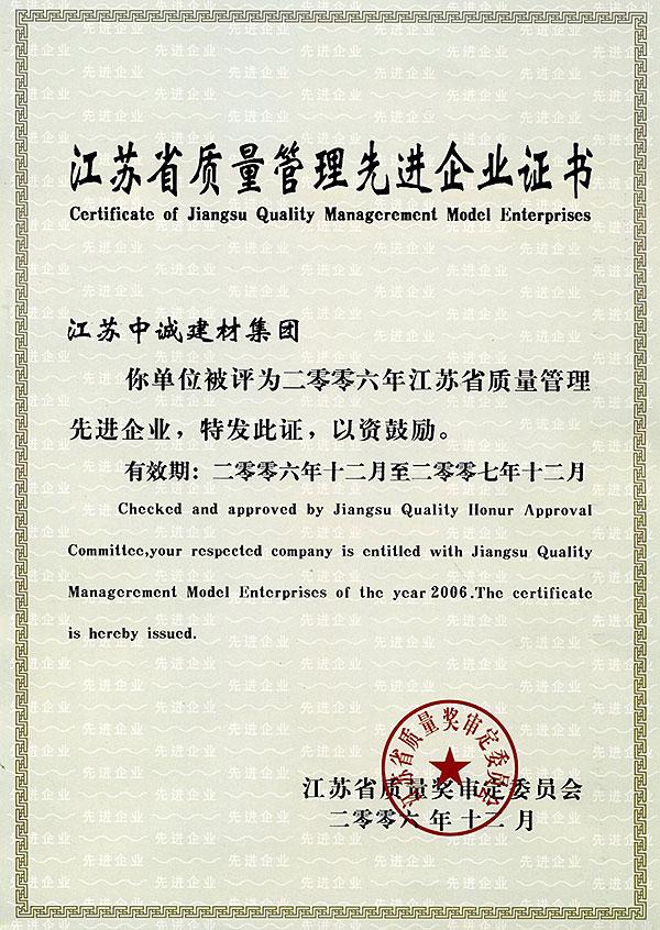 企业荣誉:2006年12月—2007年12月,中诚建材被江苏省质量审定委员会评为江苏省质量管理先进企业。