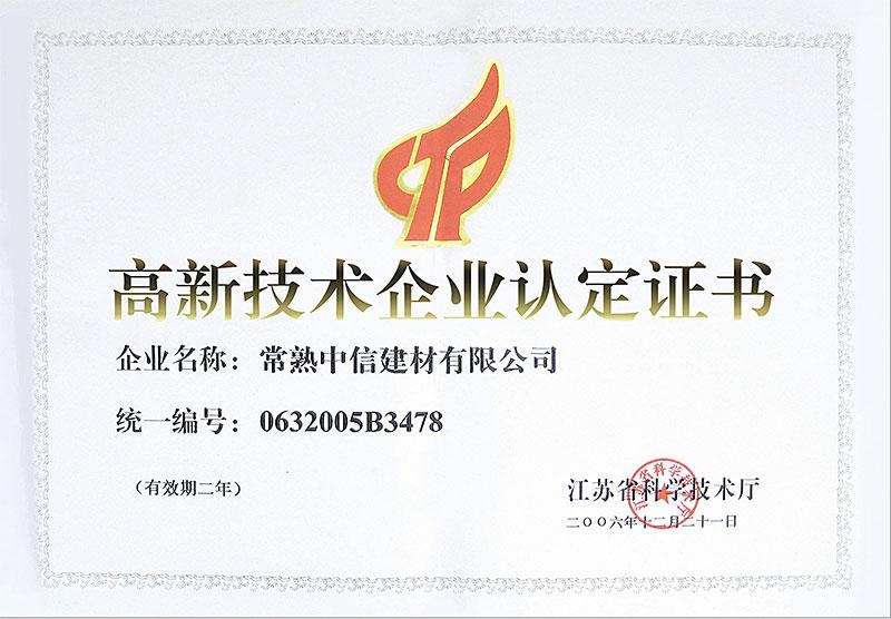 2007年,中诚建材被江苏省科学技术厅评为江苏省高薪技术企业。