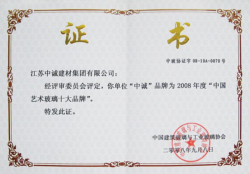 产品荣誉:2008年9月,中诚被中国建筑玻璃艺术与工业玻璃协会评为2008年度中国艺术玻璃十大品牌。