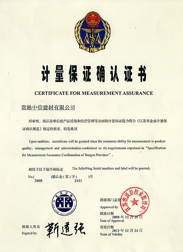 """产品荣誉:2008年12月—2013年12月荣获江苏省质量技术监督局""""计量保证确认证书"""""""