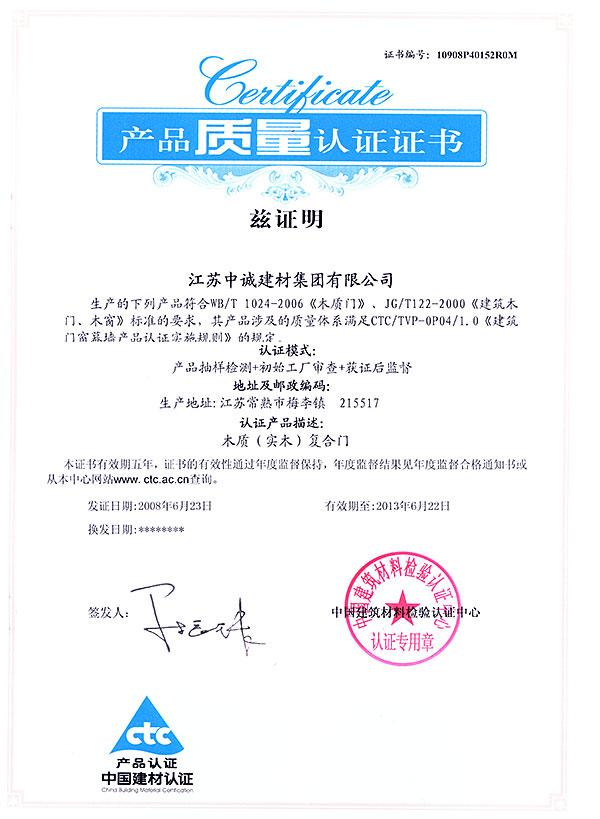 产品荣誉:2008年获得产品质量认证证书