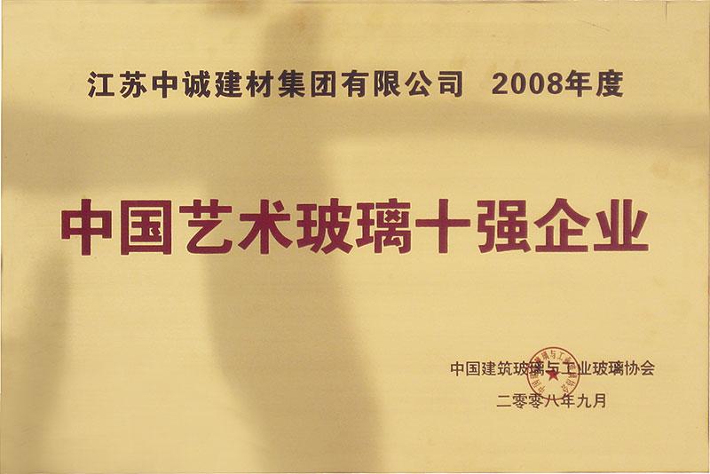 企业荣誉:2008年9年,中诚建材被中国建筑玻璃与工业玻璃协会中国艺术玻璃十强企业。