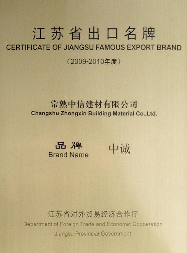 产品荣誉:2009-2010年度获得江苏省出口名牌