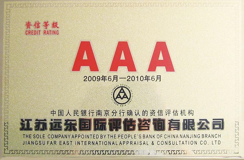 企业荣誉:2009年获得3A资信等级(09年中国人民银行)