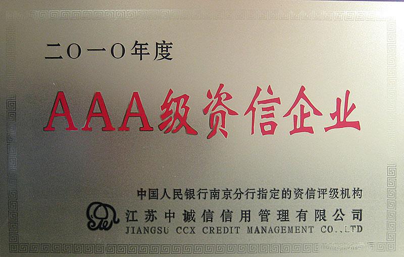 企业荣誉:2010年人民银行-三A资信企业