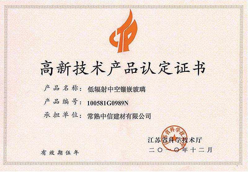 产品荣誉:2010年12月,低辐射中空镶嵌玻璃被江苏省科学技术厅评为高新技术产品。