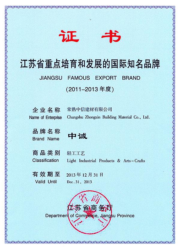 """产品荣誉:2011年""""中诚""""牌被江苏省商务厅评为江苏省重点培育和发展的国际知名牌。"""