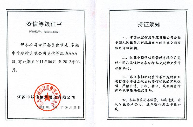 企业荣誉:2011年6月27日,常熟中信建材有限公司被江苏中诚信信用管理有限公司评为资信等级证书AAA级。