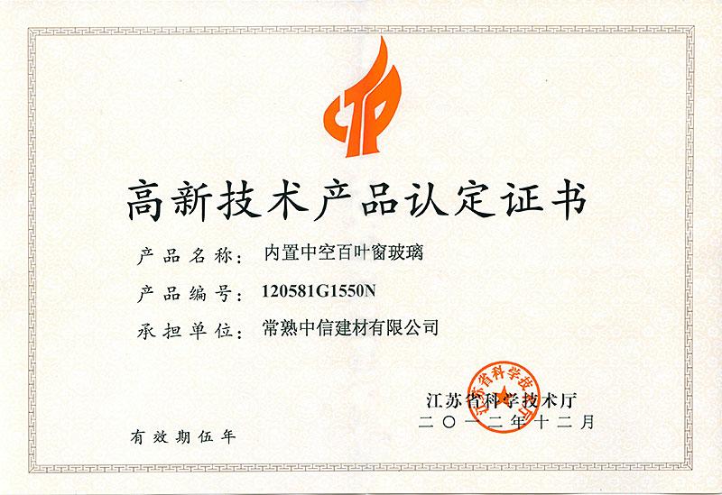 产品荣誉:2012年12月,内置中空百叶窗玻璃被江苏省科学技术厅评为高新技术产品。