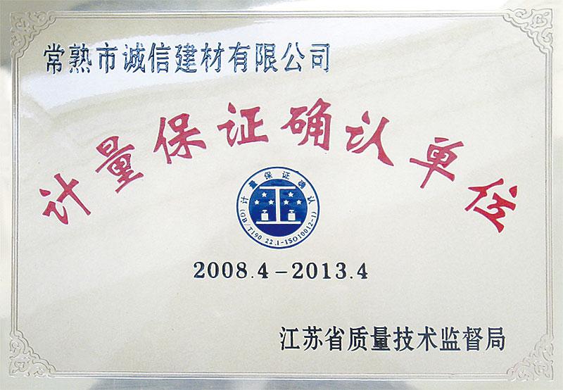 产品荣誉:江苏省计量保证确保单位(奖牌)2008-2013