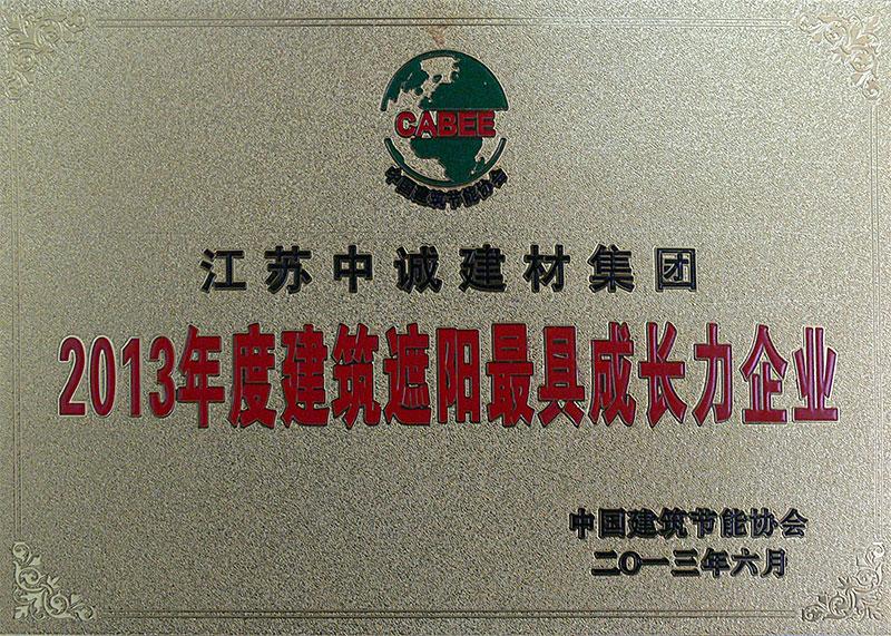 企业荣誉:2013年6月,江苏中诚建材集团有限公司被中国建筑节能协会评为2013年度建筑遮阳最具成长力企业
