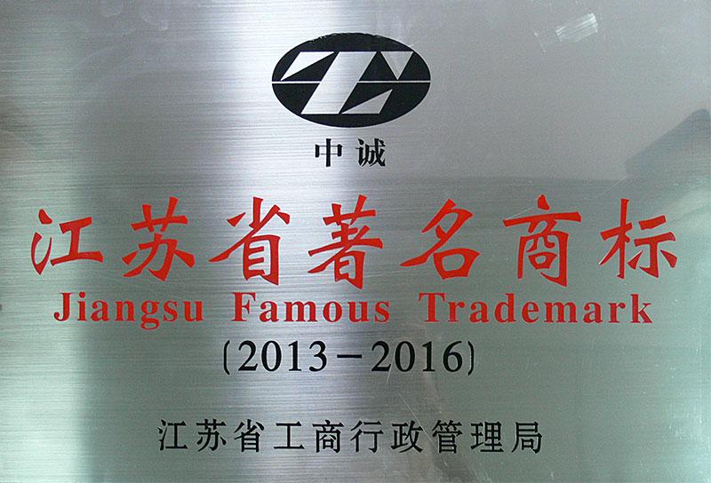 企业荣誉:2013年12月31日,江苏中诚建材集团有限公司被江苏省名牌战略推进委员会评为江苏省著名商标。